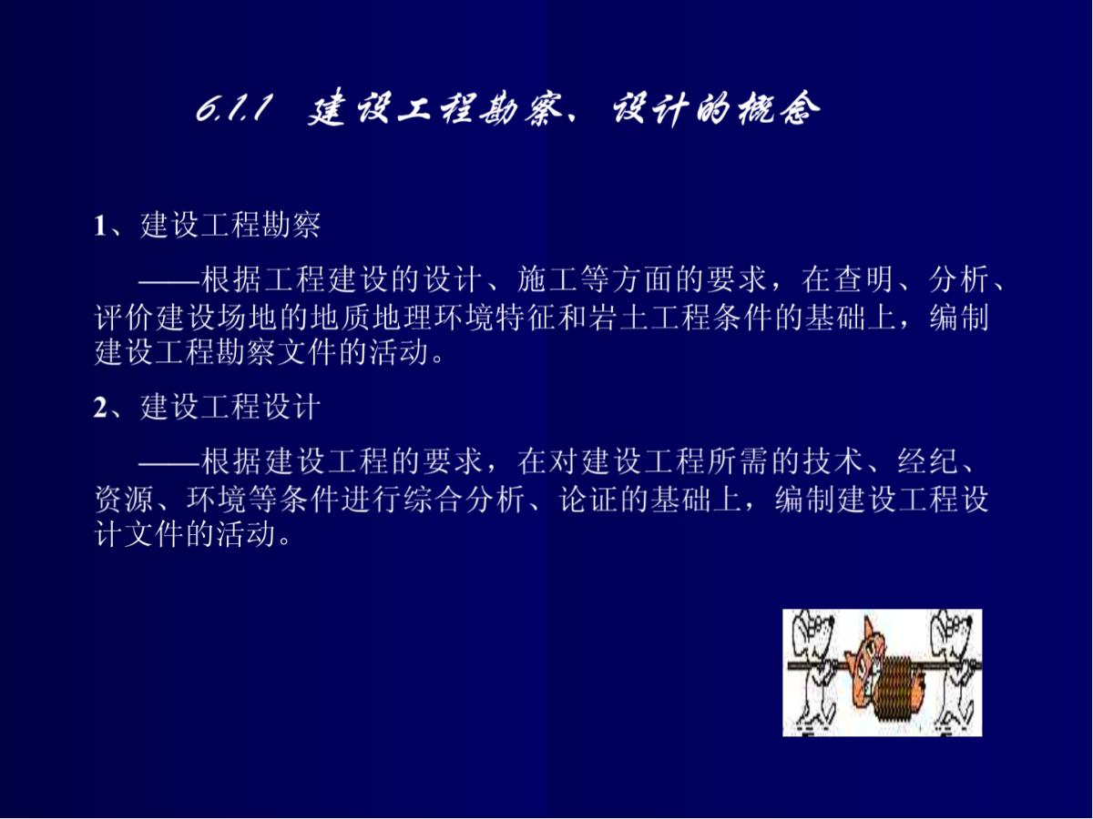 建设工程勘察、设计合同管理-图二