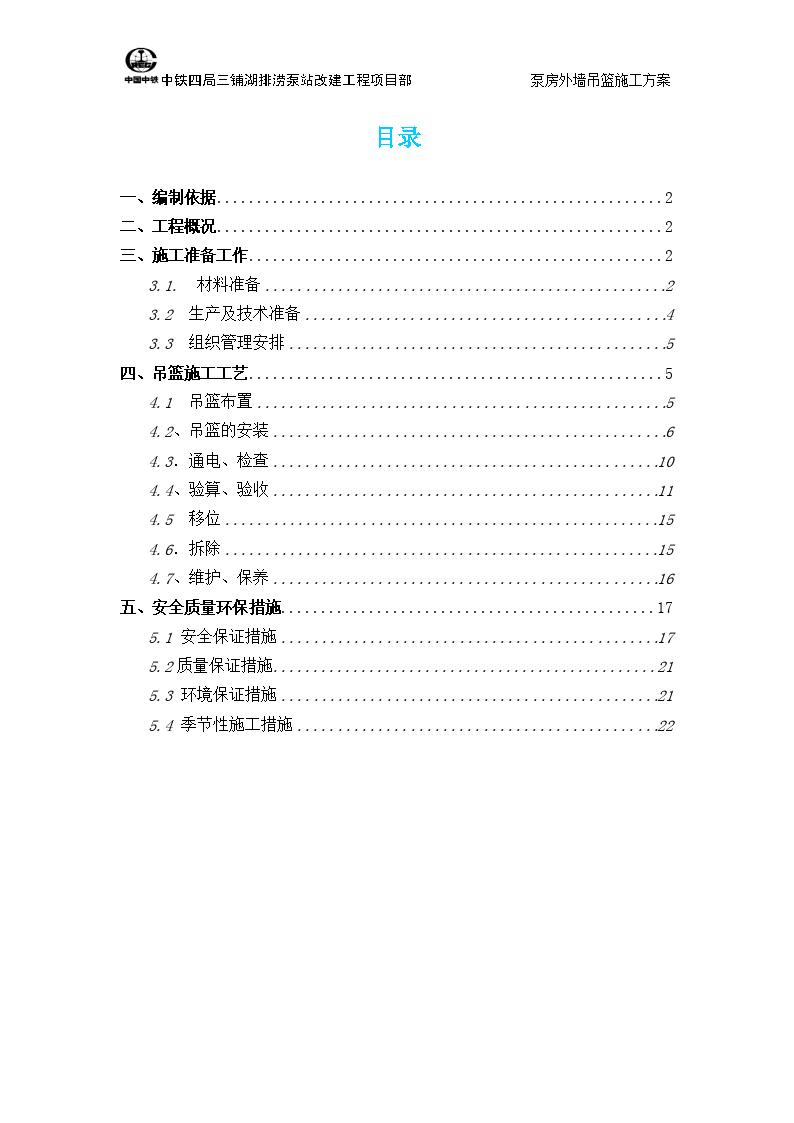 中铁四局三铺湖排涝泵站改建工程项目部吊篮施工方案-图一