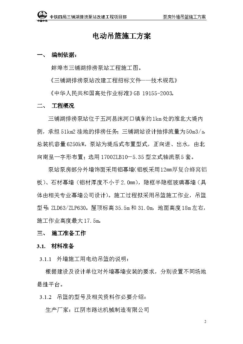 中铁四局三铺湖排涝泵站改建工程项目部吊篮施工方案-图二