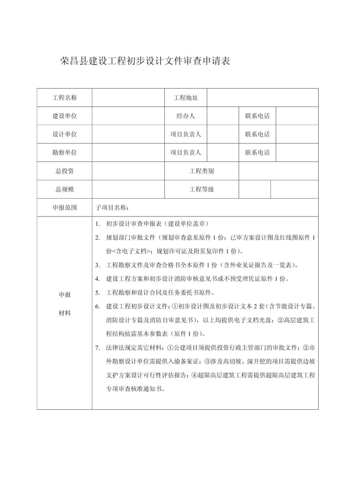 荣昌县建设工程初步设计文件审查申请表-图二