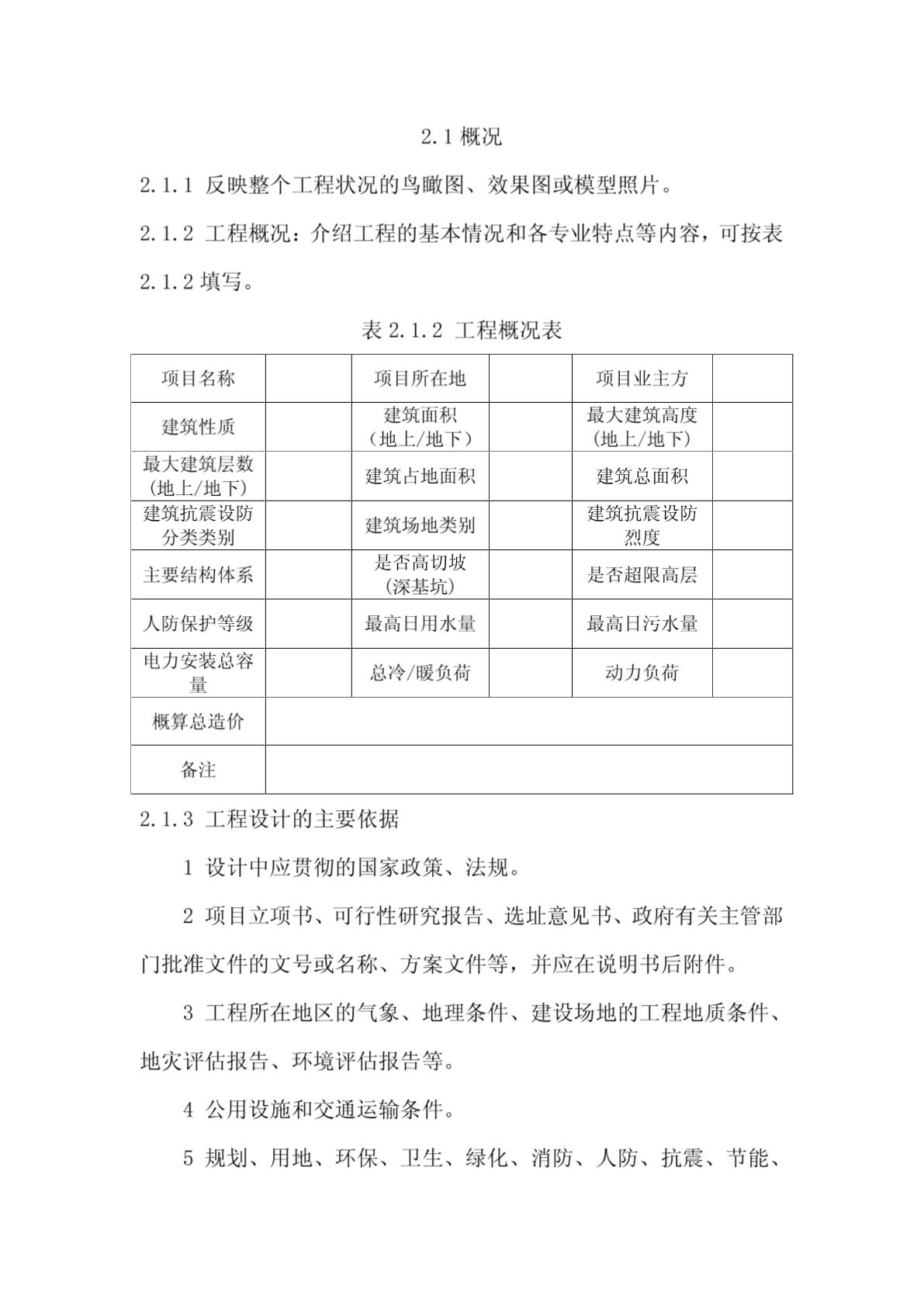 cmd重庆市建筑工程初步设计文件编制技术规定-图一