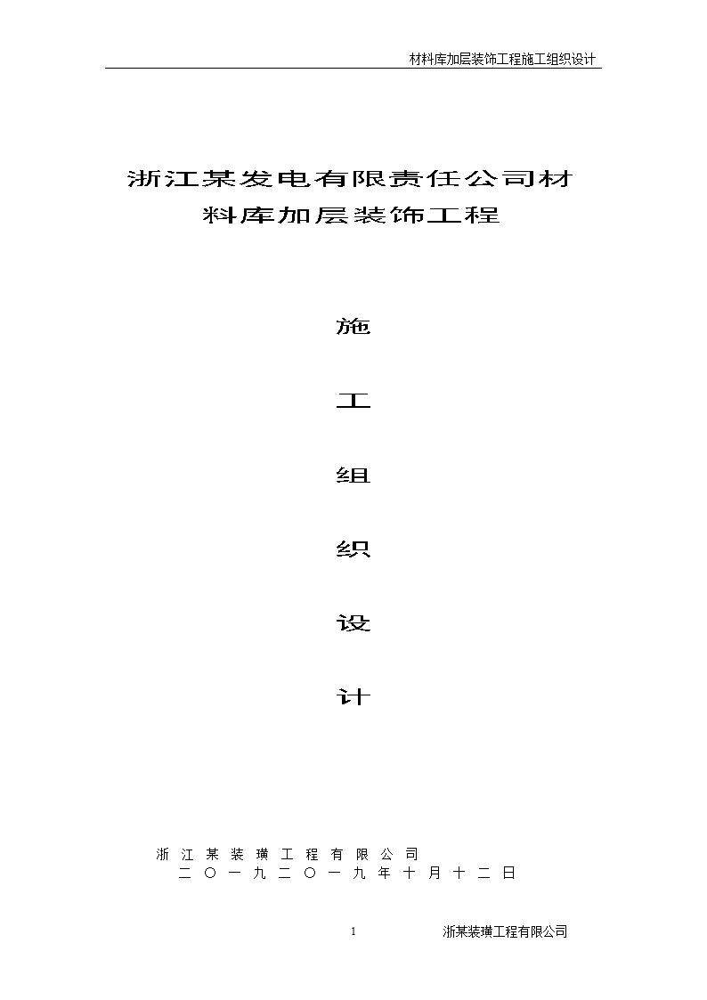 浙江某发电有限责任公司材料库加层装饰工程 施 工 组 织 设 计图片1