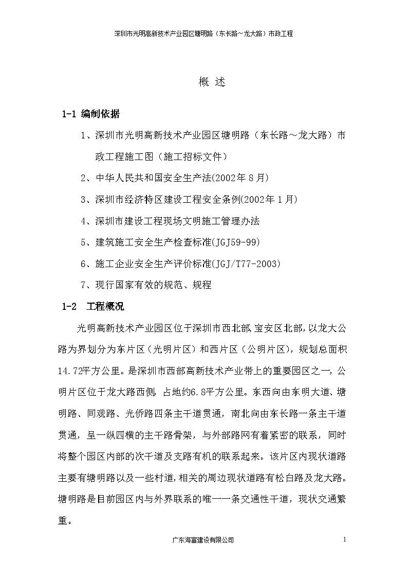 深圳市光明高新技术产业园区塘明路市政工程深基坑施工组织设计-图一