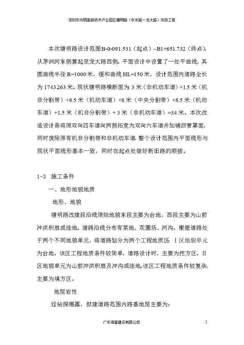 深圳市光明高新技术产业园区塘明路市政工程深基坑施工组织设计-图二
