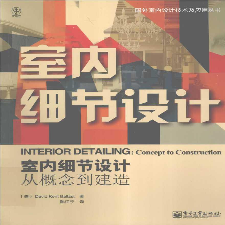 室内细节设计、室内装修材料应用与施工图片1
