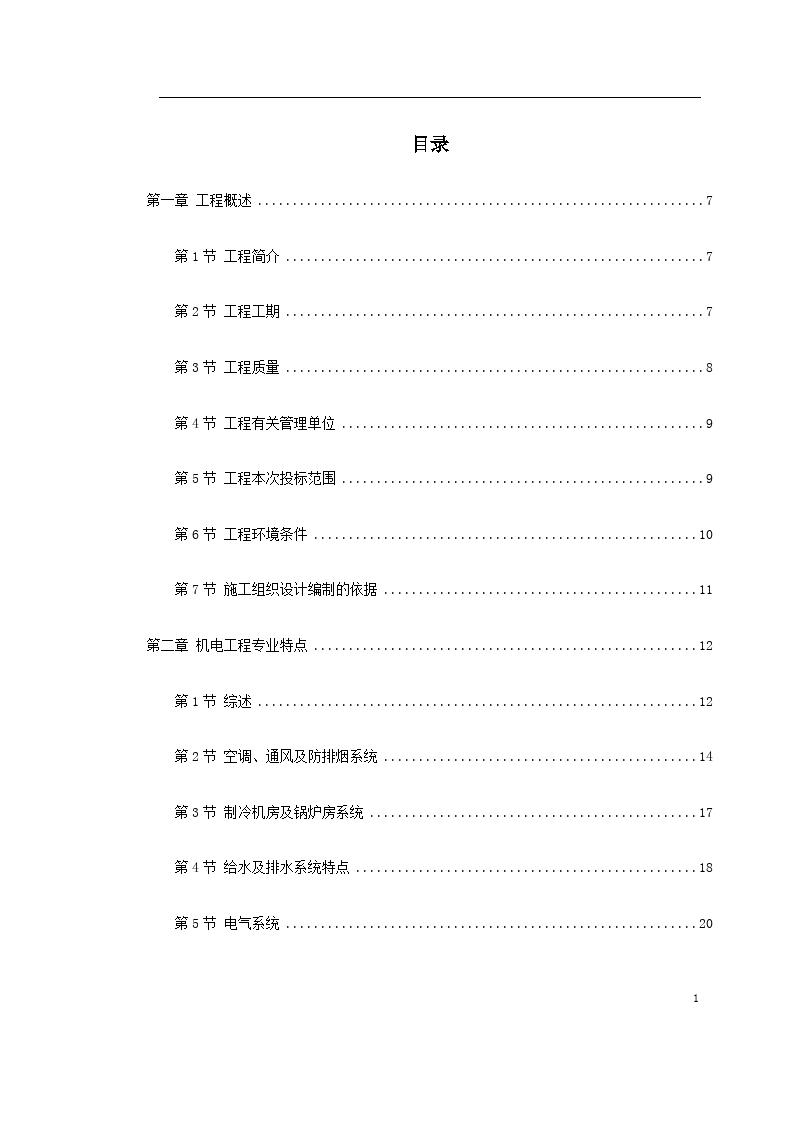 天津市消防减灾中心工程电安装工程图片1
