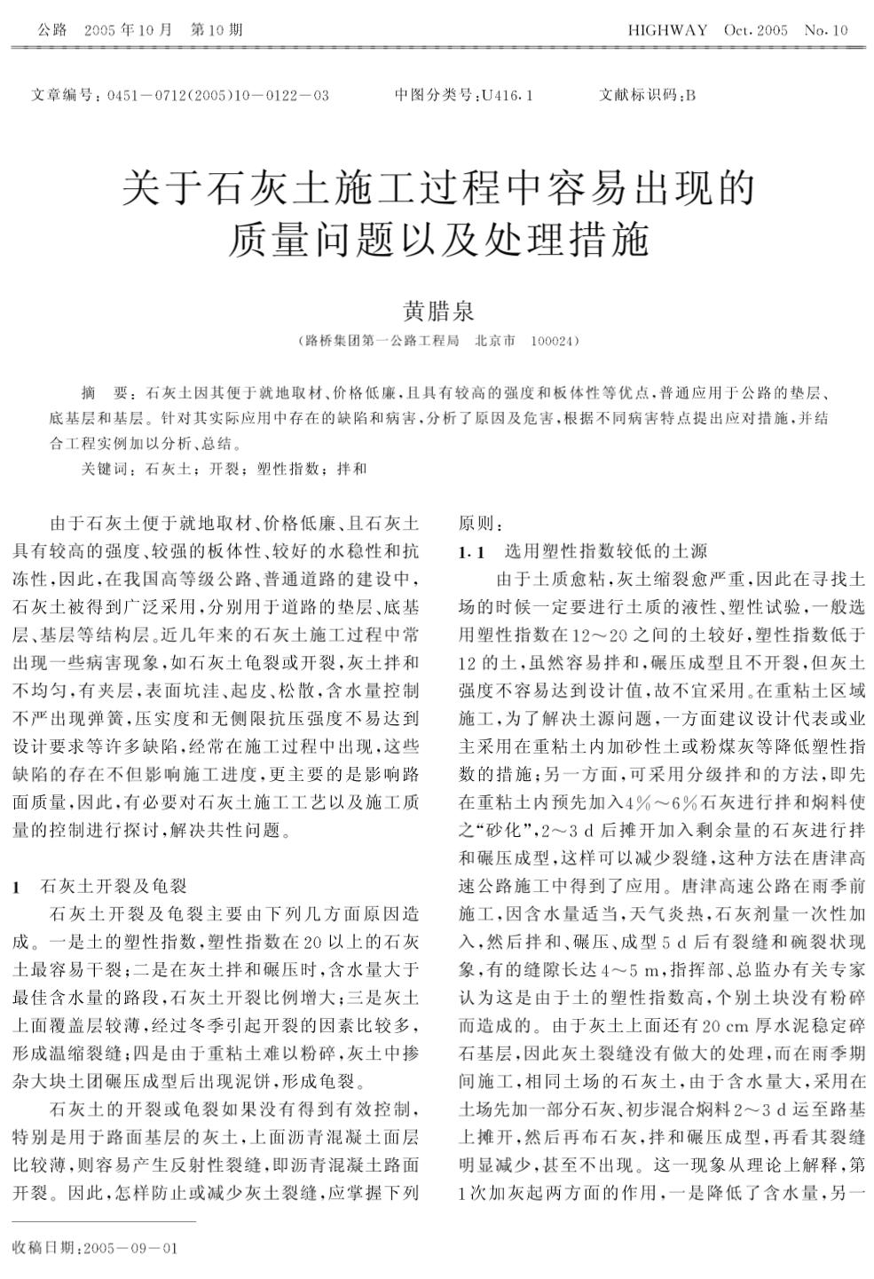 关于石灰土施工过程中容易出现的质量问题以及处理措施.pdf本文上传自路桥吾爱-lq52.com-图一