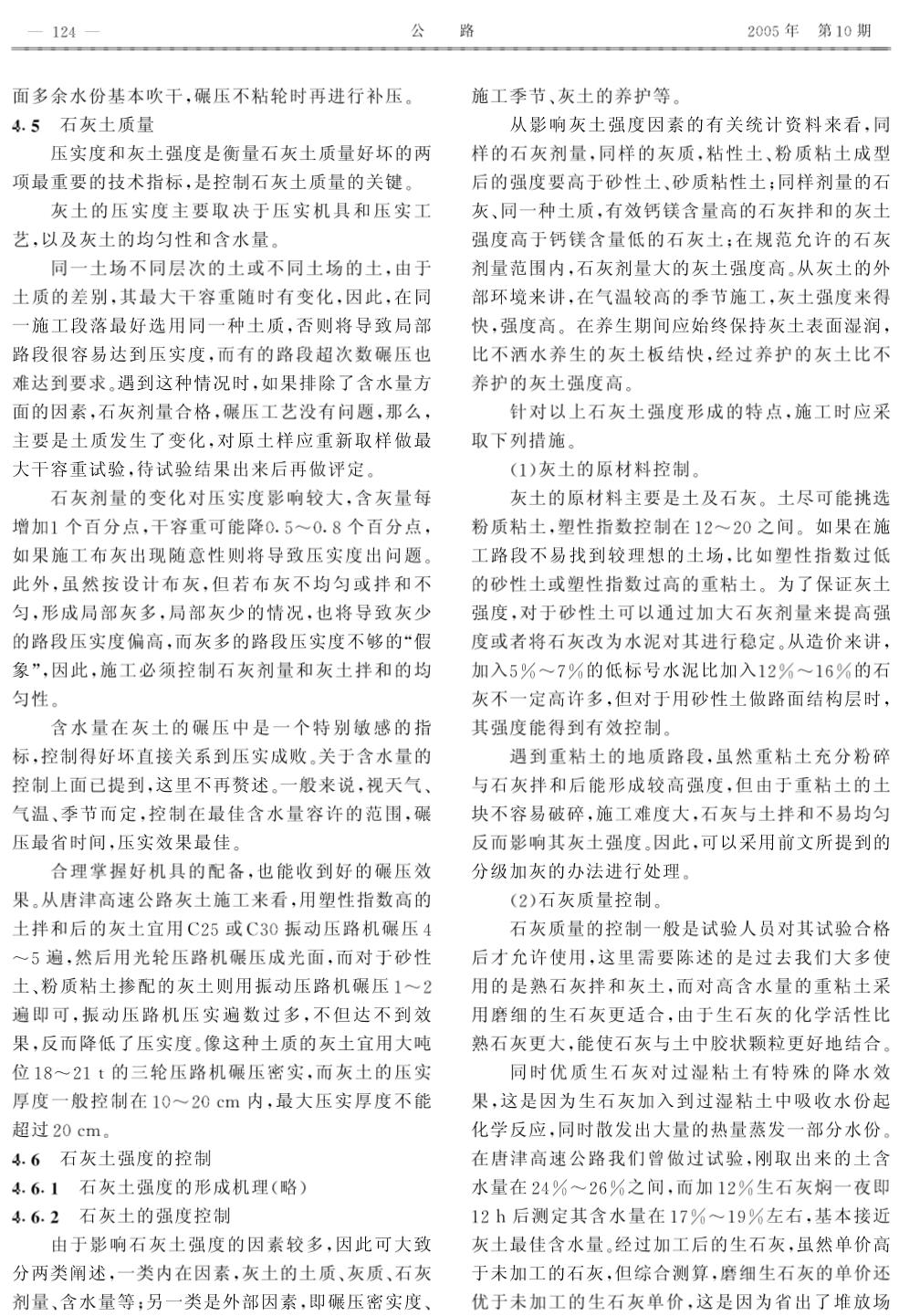 关于石灰土施工过程中容易出现的质量问题以及处理措施.pdf本文上传自路桥吾爱-lq52.com-图二