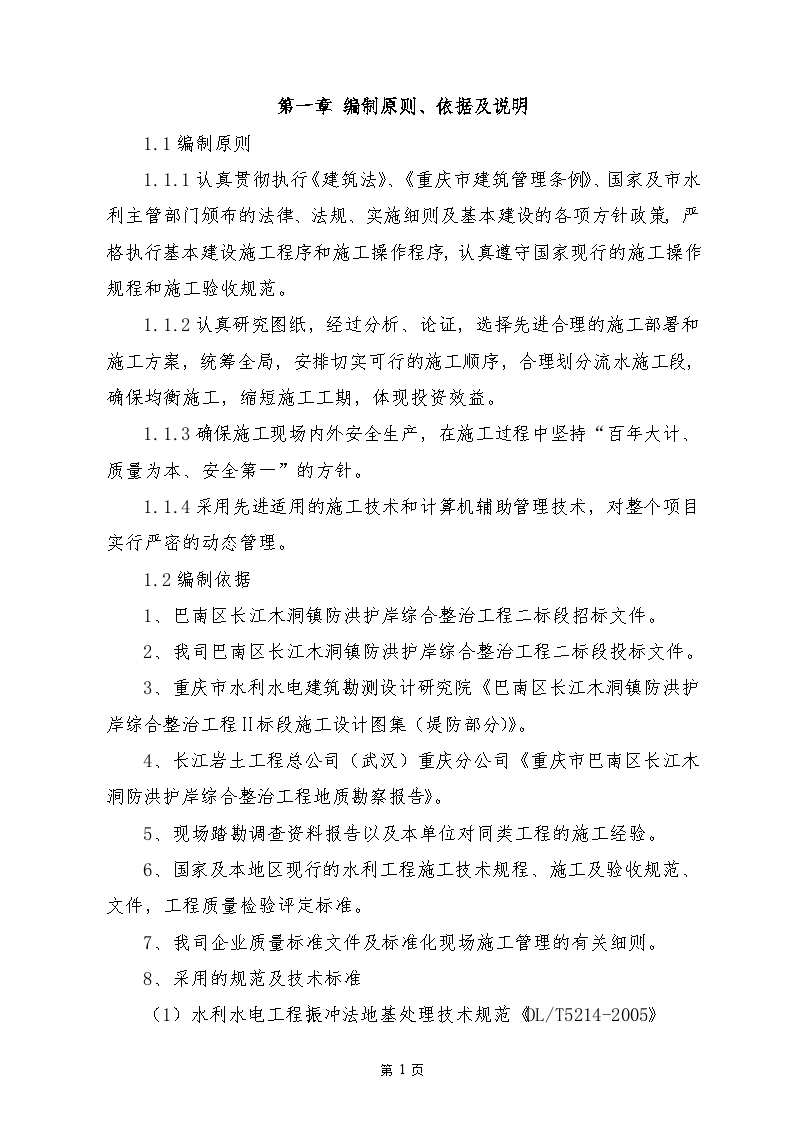 重庆市巴南区长江木洞镇防洪护岸综合整治工程施工组织设计图片1
