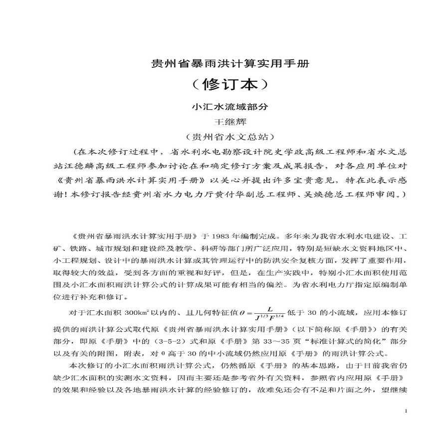 贵州省特小流域暴雨洪水计算手册图片1
