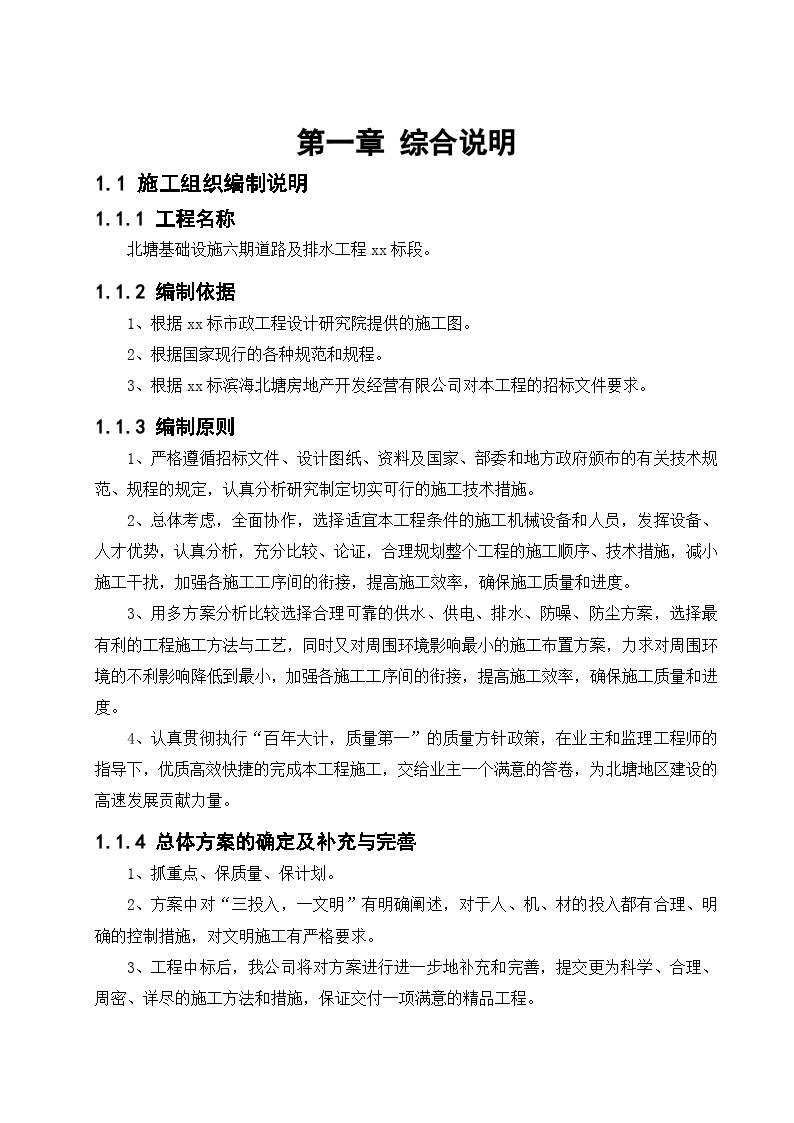 天津市市政工程北塘基础设施图片1