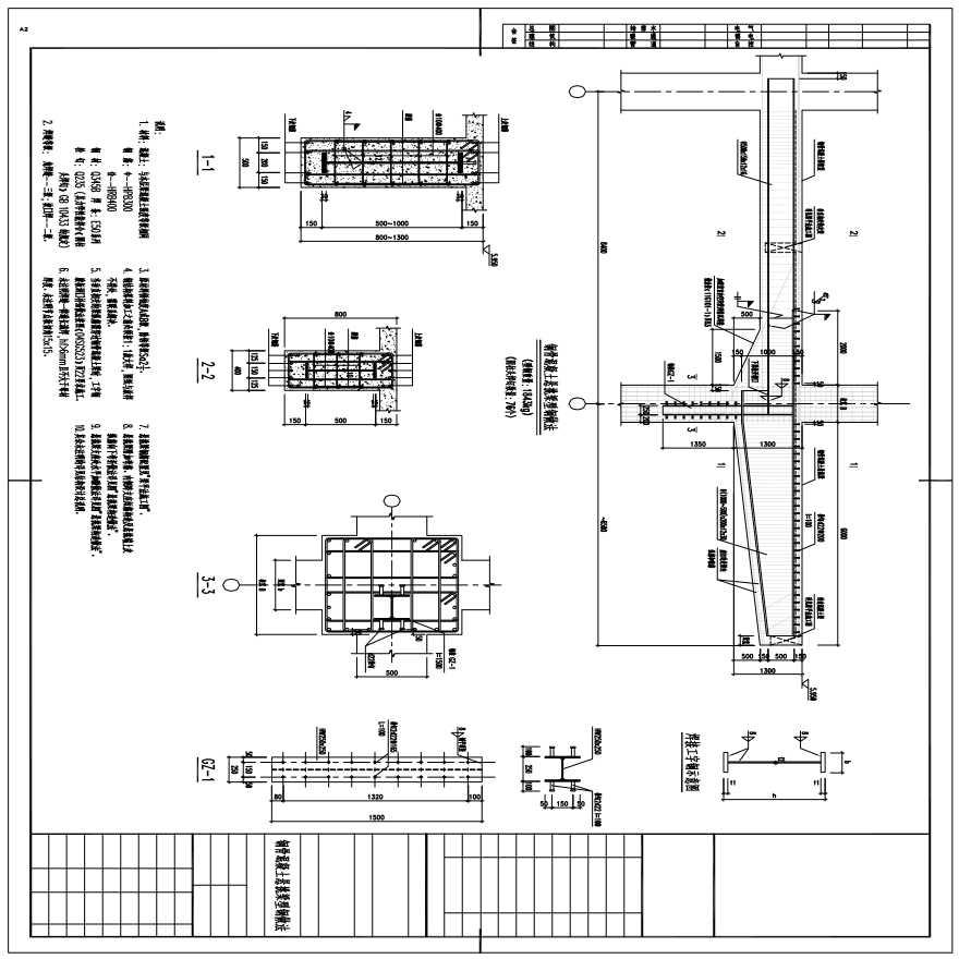 长悬臂型钢混凝土梁构造.pdf图片1