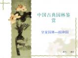 中国古典园林鉴赏ppt图片1