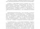 浅谈中国古典园林与现代西方园林的融合 _121919图片1