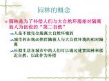 中国古典园林史-第一章 绪论图片1