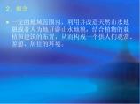 中国古典园林及鉴赏图片1