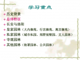 中国古典园林史-第四章 全盛期图片1