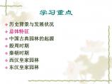 中国古典园林史图片1