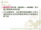 中国古典园林史-第三章 转折期图片1