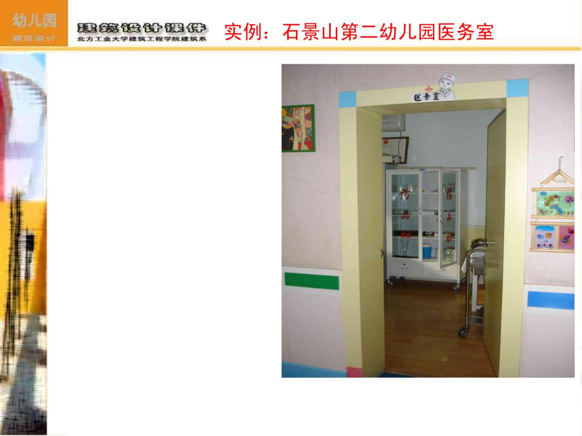 托儿所、幼儿园建筑设计(中)-图二