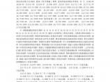 常识_2010年度现行规范、规程、标准和图集清单图片1