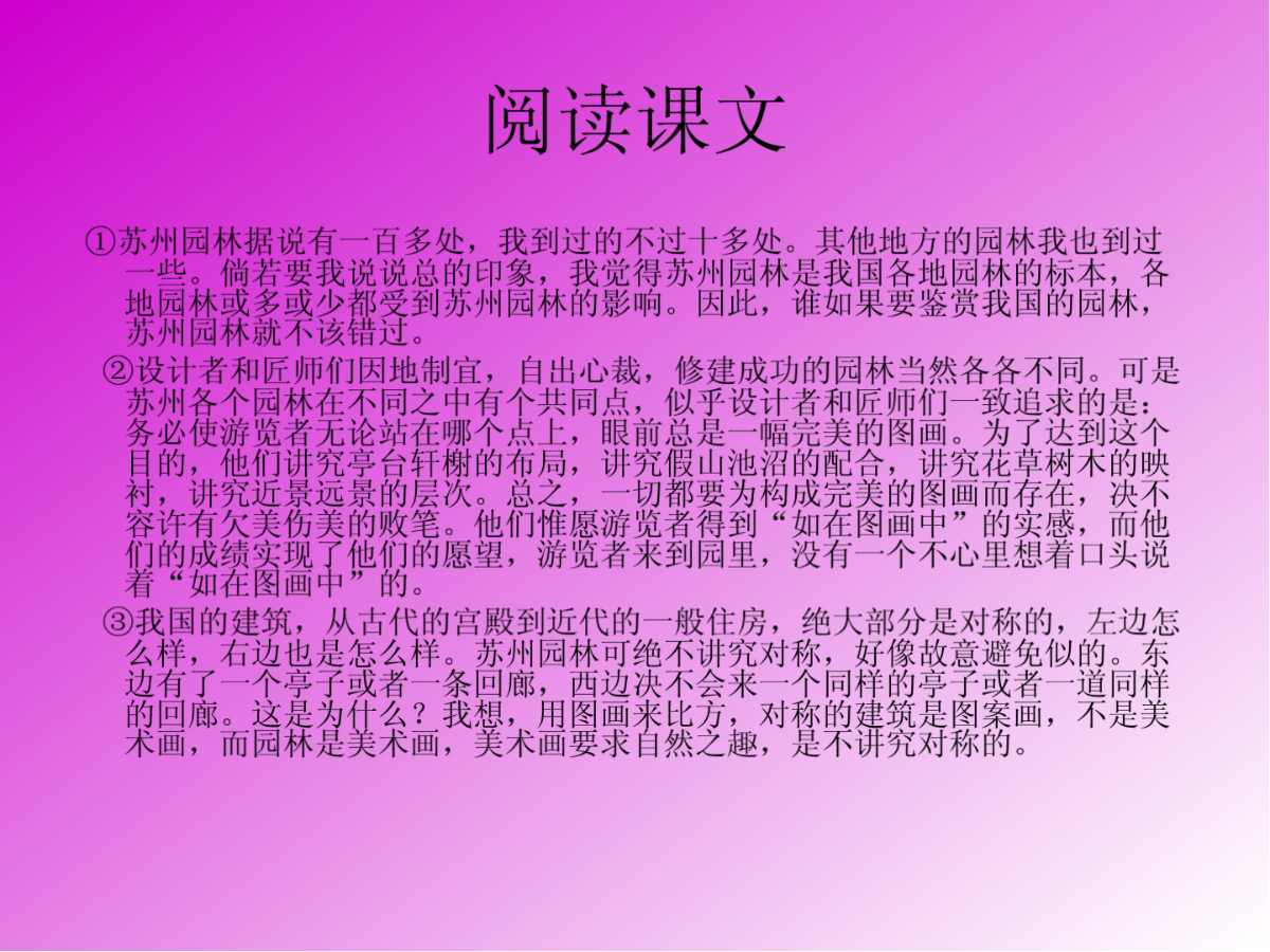 苏州园林(7)图片1