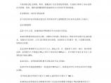 天津城市园林绿化养护管理标准(试行)图片1