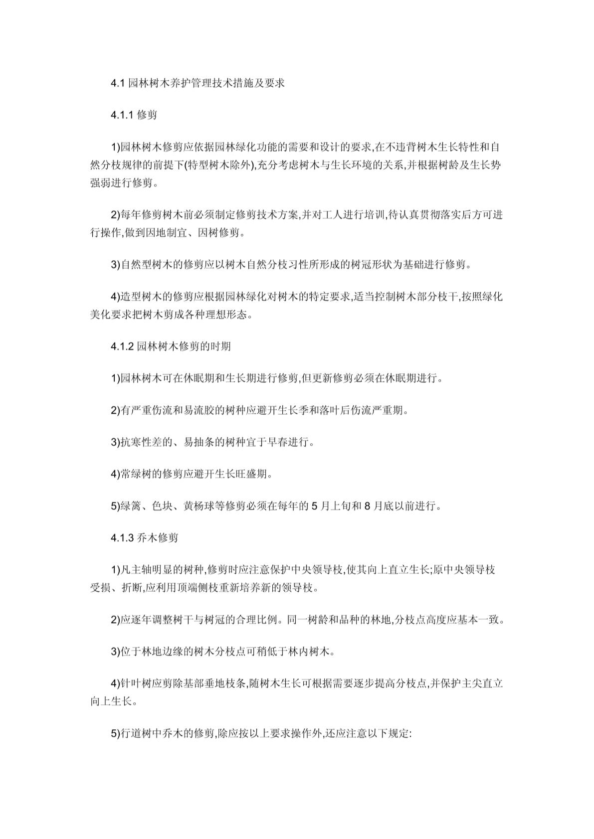 天津城市园林绿化养护管理标准(试行)-图一