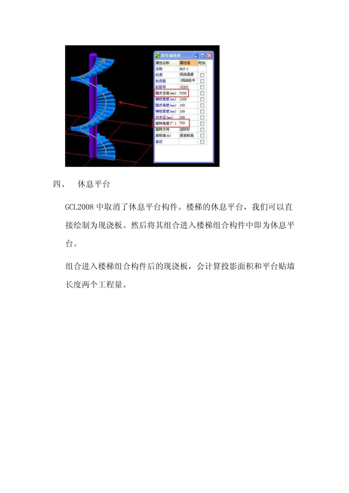 广联达_楼梯-图二