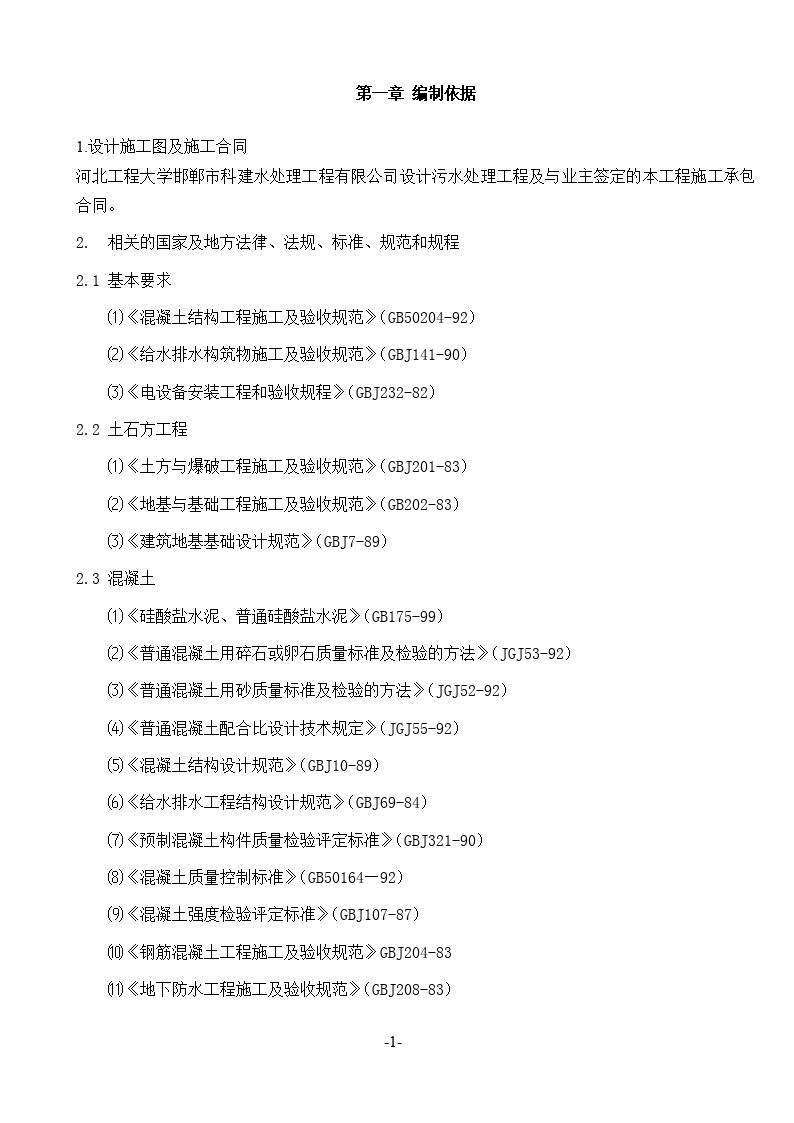 河北工程大学邯郸市科建水处理工程污水处理池施工组织设计-图一