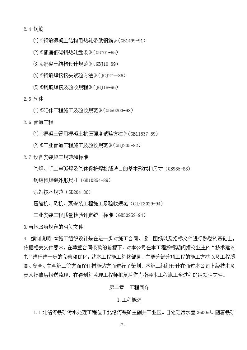 河北工程大学邯郸市科建水处理工程污水处理池施工组织设计-图二
