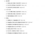 河北工程大学邯郸市科建水处理工程污水处理池施工组织设计图片1