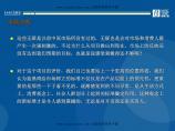 (2008年版)最有价值房产策划案-19、郑州顶级豪宅蓝堡湾广告推广策略提案(pdf 150).图片1