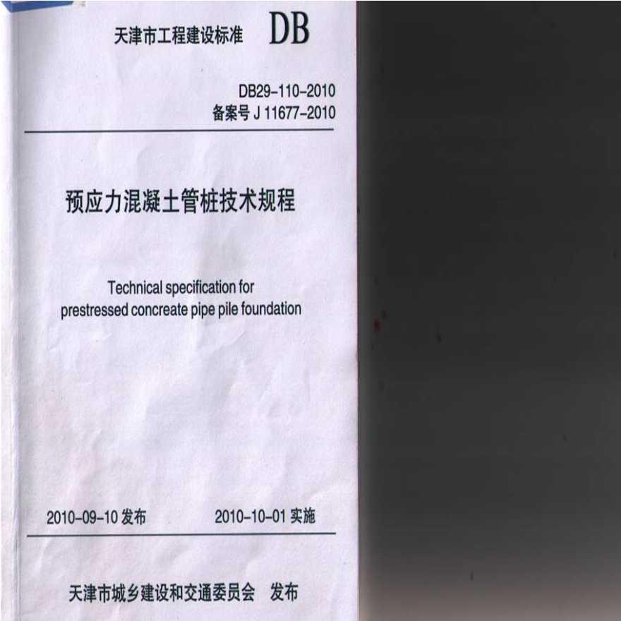 预应力混凝土管桩技术规程(DB29-110-2010)图片1