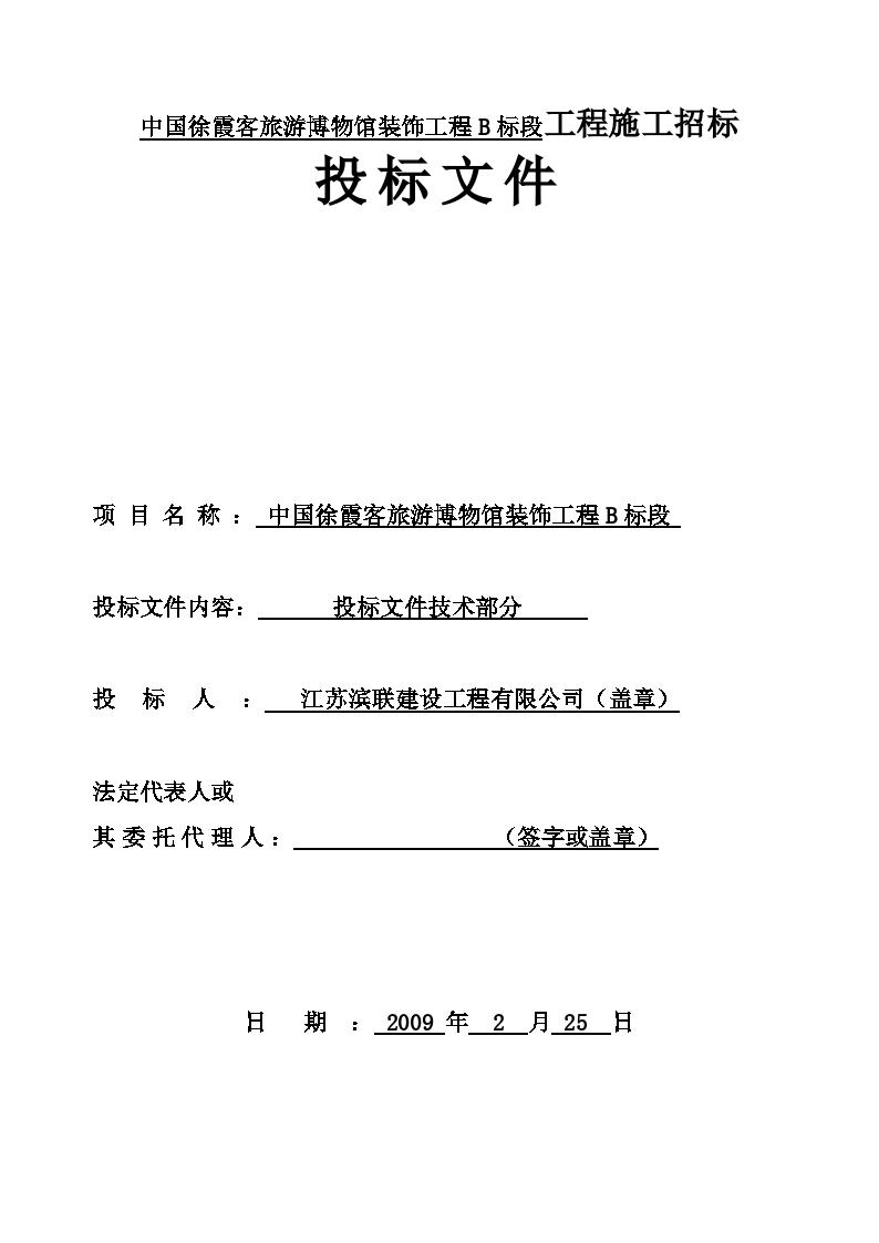 中国徐霞客旅游博物馆装饰工程B标段工程施工招标投标文件-图一