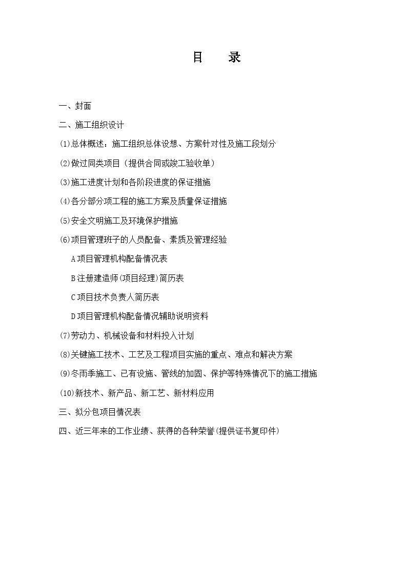 中国徐霞客旅游博物馆装饰工程B标段工程施工招标投标文件-图二