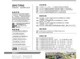[上海]2017年2月建设材料厂商报价260页(品牌市场价,造价指标)图片1