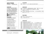 [上海]2017年3月材料厂商报价信息263页(品牌市场价、造价指标)图片1