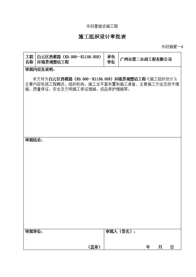 某市政基础设施工程施工组织设计审批表、报批表图片1