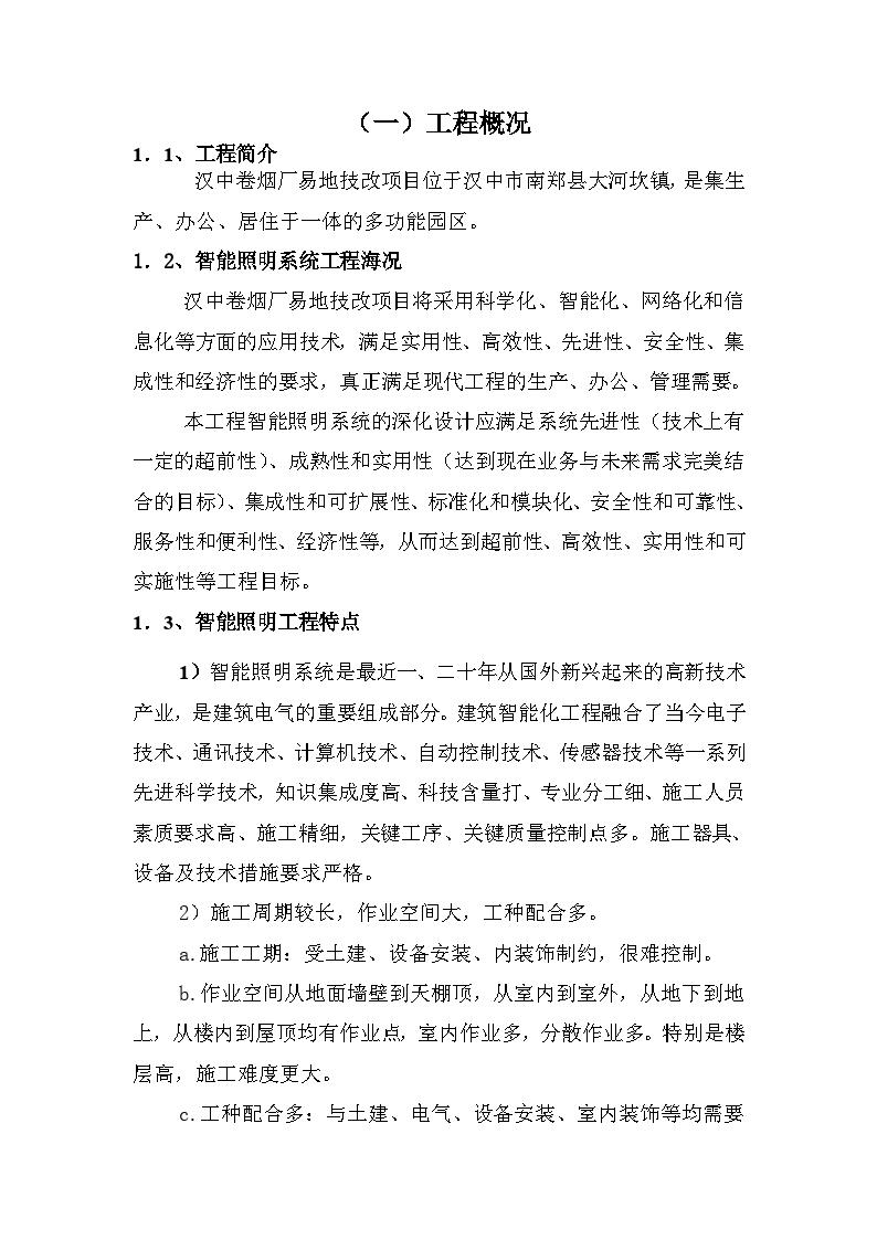 汉中卷烟厂智能照明系统工程施工组织设计方案-图一