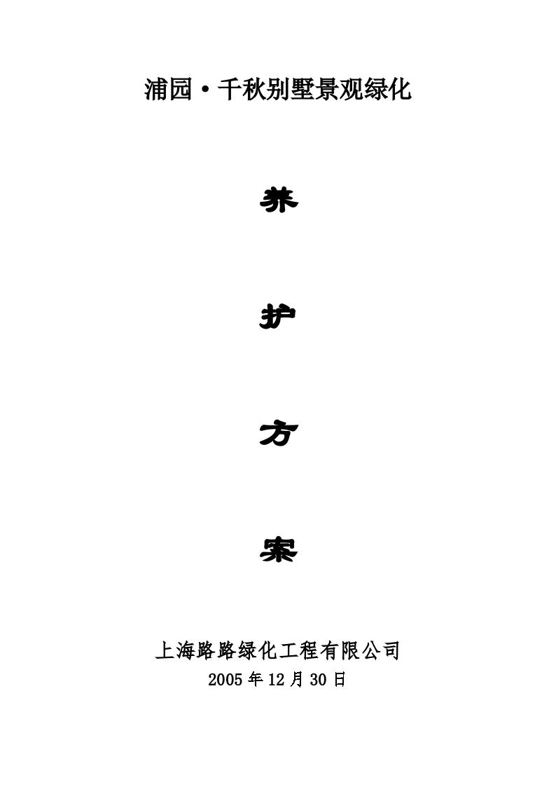 15568平方米千秋别墅景观绿化养护方案施工组织设计图片1