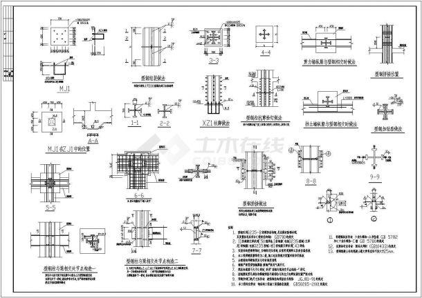 型钢混凝土柱构造大样CAD节点详图-图一