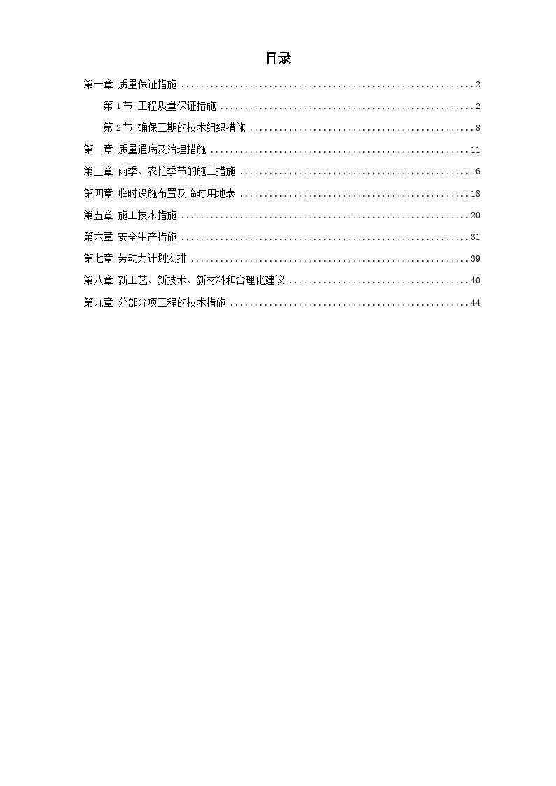 某工程园林工程施工组织技术标书图片1