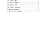 广州市某220KV变电站电气照明安装工程施工方案.图片1
