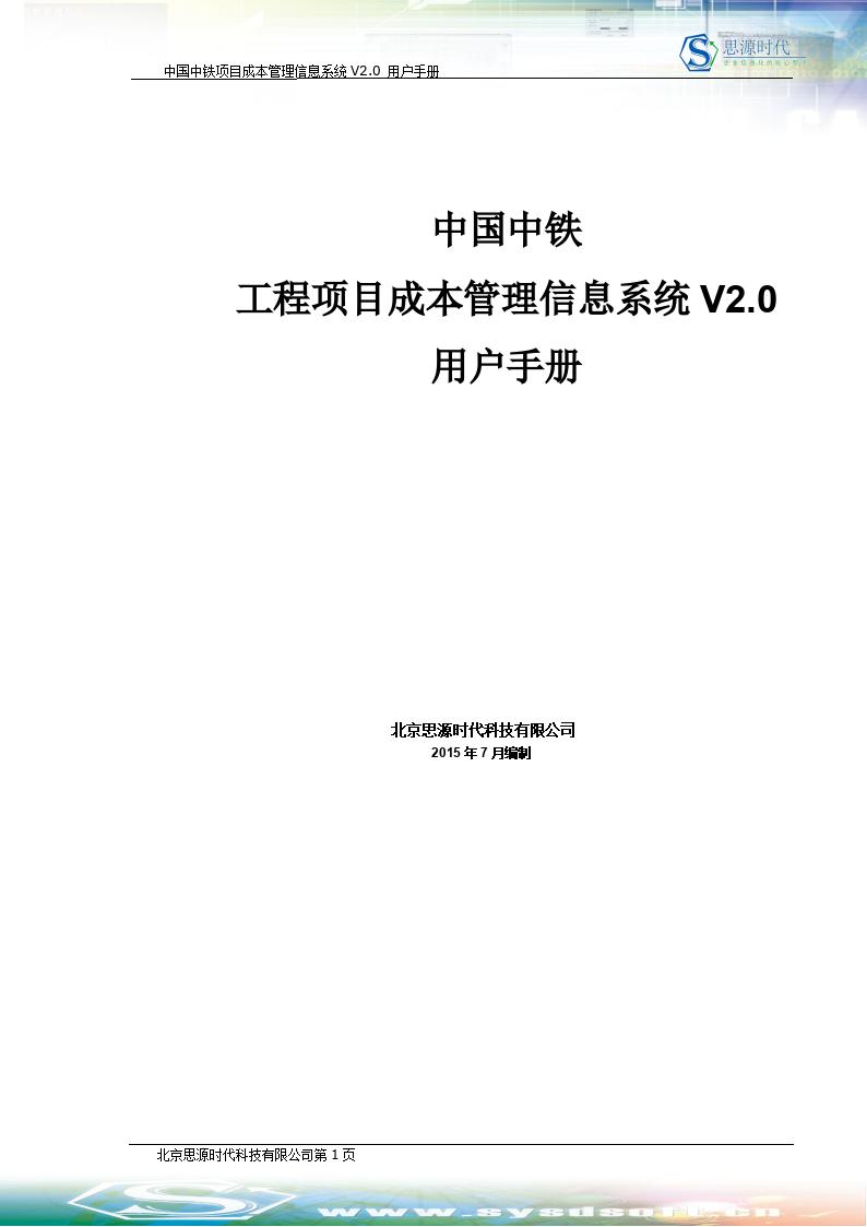 [中国中铁]项目成本管理信息系统V2.0-用户手册(共333页)图片1