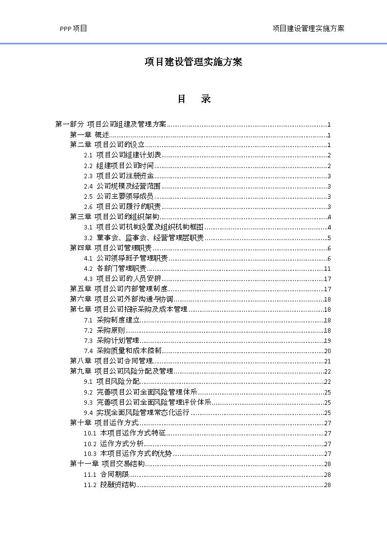 [四川]城市建设PPP项目管理实施方案(483页,图文丰富)-图一