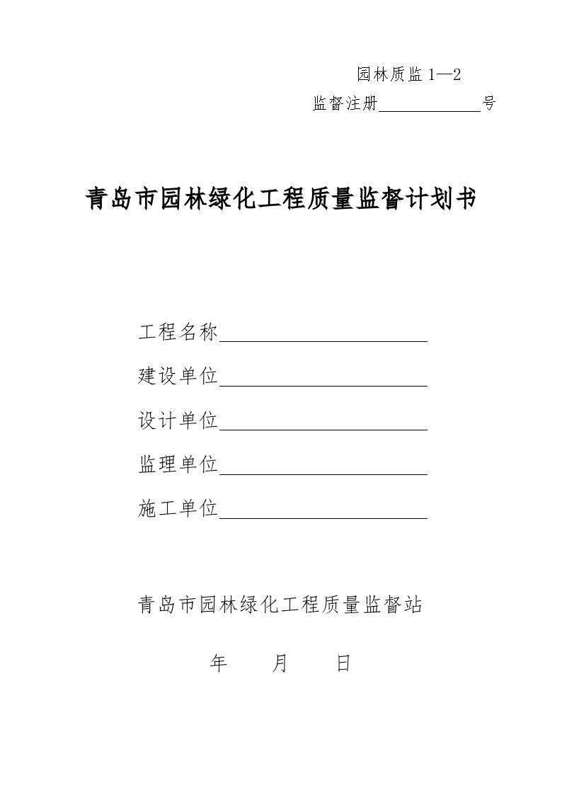 青岛市园林绿化工程质量监督计划书-图一