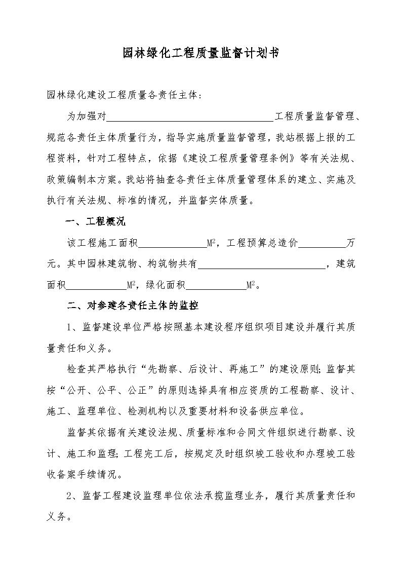 青岛市园林绿化工程质量监督计划书-图二