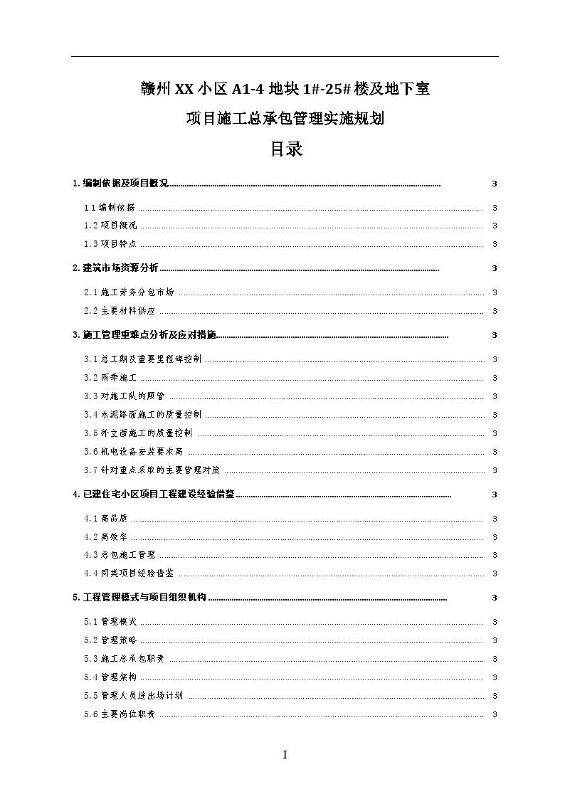 [赣州]住宅楼项目施工总承包管理实施规划(202页,图文丰富)-图一