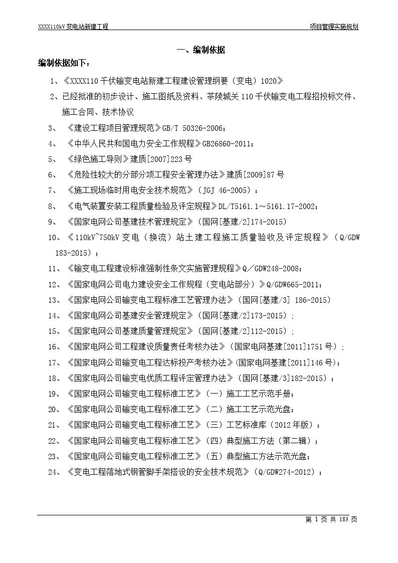 [湖南]新建110kV变电站项目管理实施规划(图文丰富)-图一